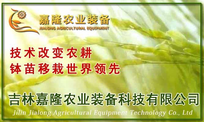 水稻育秧机