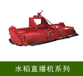 水稻直播机系列