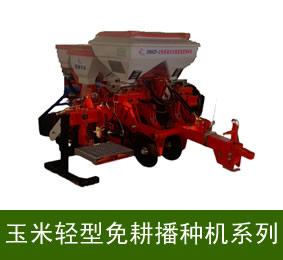 玉米轻型免耕播种机系列